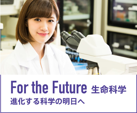 生命科学 For The Future<