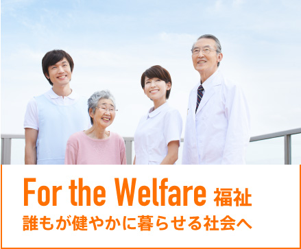 福祉 For The Welfare