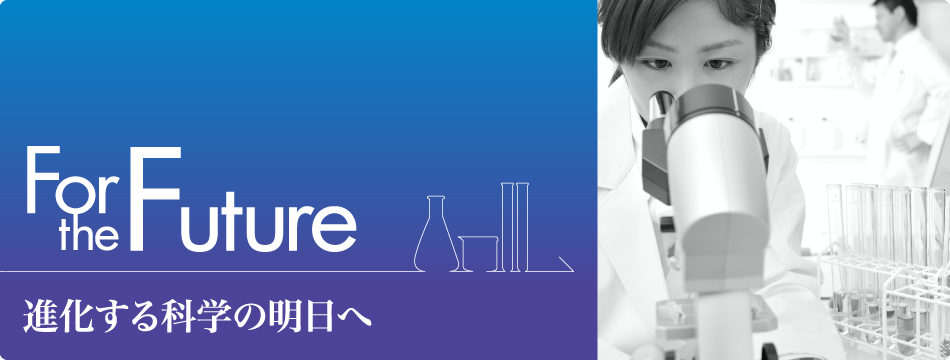 For the Future -生命科学-