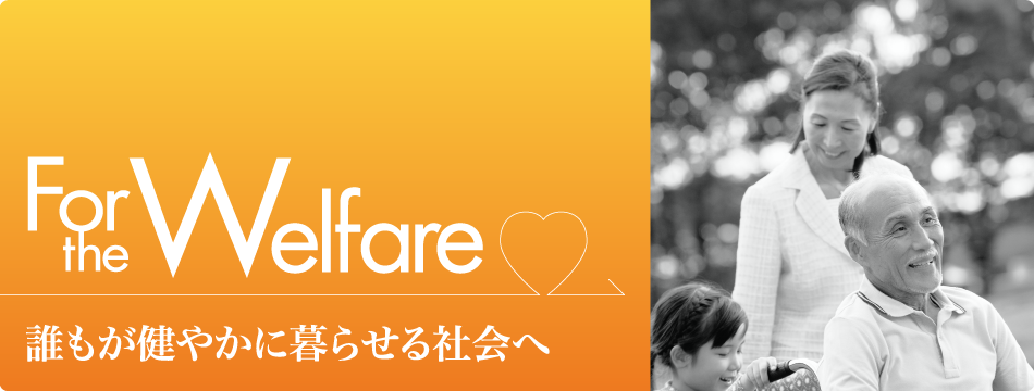 For the Welfare -福祉-