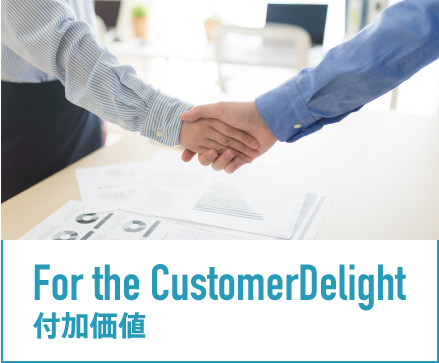 付加価値 For The Customer Delight